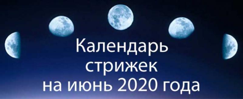 Растущая Луна в июне 2020 для стрижки