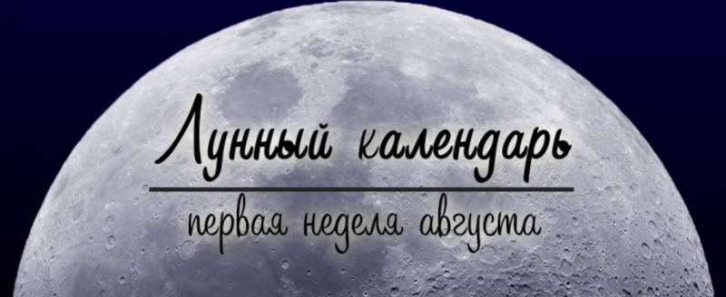 Лунный календарь на август 2019 года: знак, Зодиака, точная дата, фаза Луны в августе