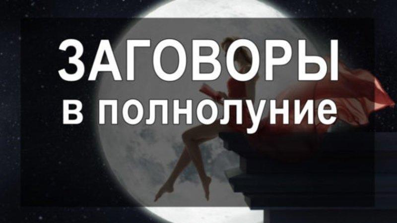 Ритуалы в Полнолуние на деньги: самые сильные заговоры от сибирской целительницы