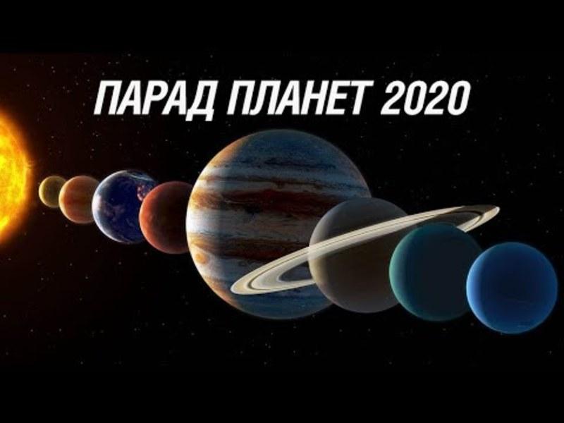 Парад планет 22 декабря 2020 года