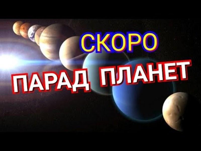 Большой парад планет 2020: точная дата и время