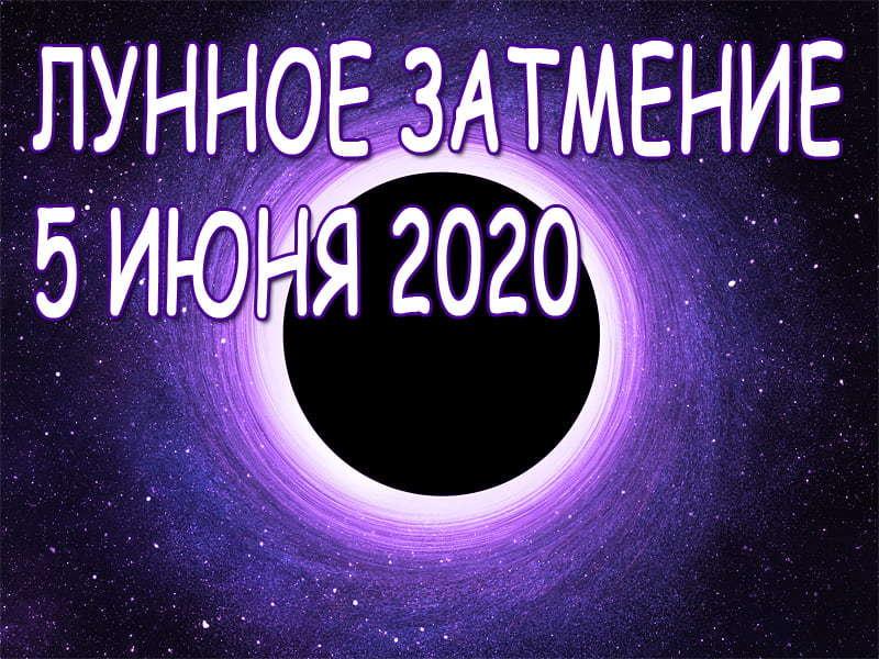Роковое лунное затмение в Полнолуние: прогноз по знакам Зодиака