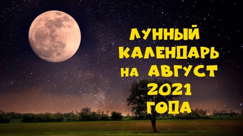 Лунный календарь на август 2021 года