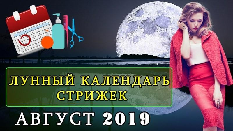 Лунный календарь стрижек на август 2019 года: знак Зодиака, точная дата, фаза Луны в августе