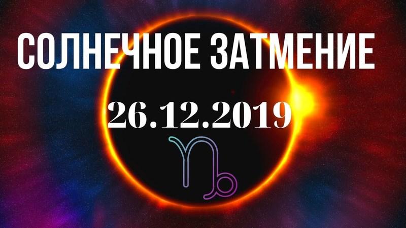 Роковое Новолуние в декабре 2019 года: когда, какого числа, солнечное затмение