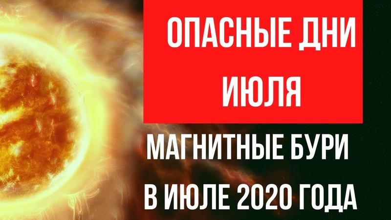 Магнитные бури в июле 2020 года