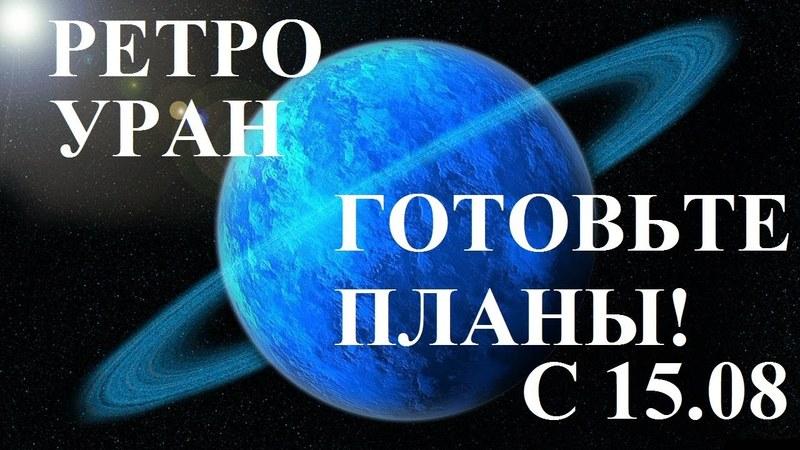 Ретроградный Уран 2020