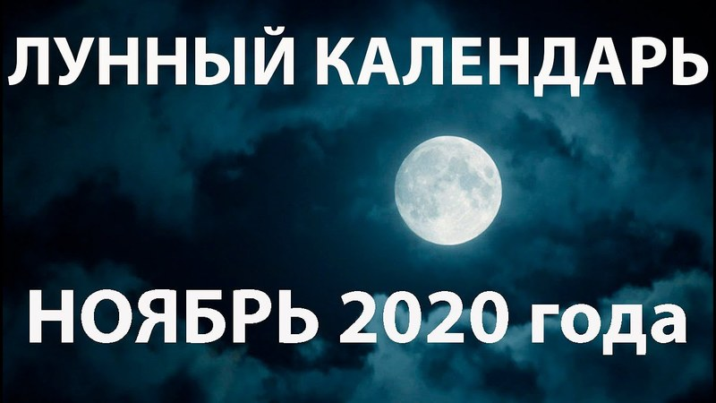 Лунный календарь на ноябрь 2020 года
