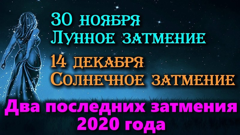 Коридор затмений 2020: точная дата, когда будет