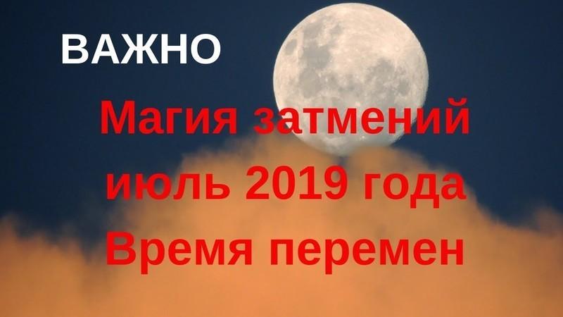 Лунное затмение 17 июля 2019 года в знаках Зодиака: когда будет видно, что нельзя делать