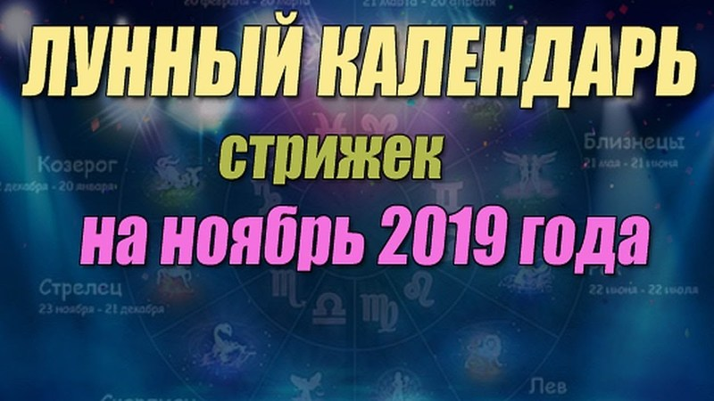 Лунный календарь стрижек на ноябрь 2019 года