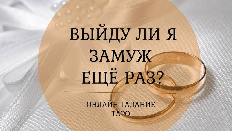 Коды жизни: когда я выйду замуж онлайн