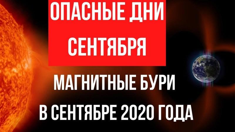 Сильная магнитная буря в сентябре 2020 года: точная дата