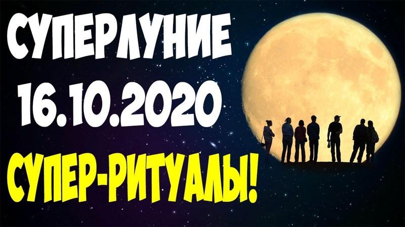 Суперлуние 2020 ритуалы