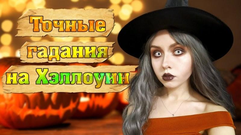 Хэллоуин 2020: как праздновать