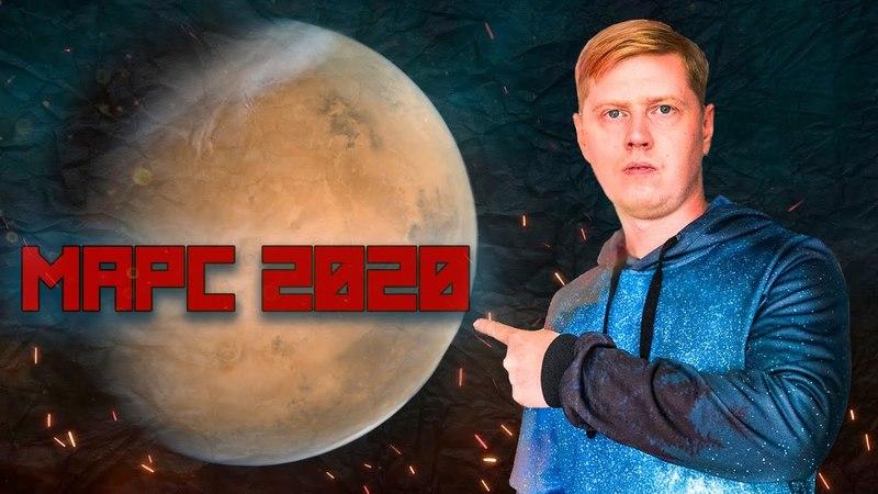 Противостояние Марса 2020