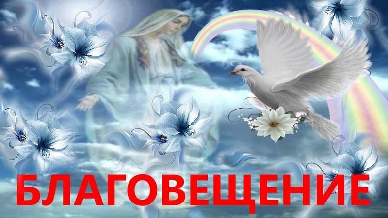 Сегодня 7 апреля праздник Благовещение: заговоры и ритуалы, которые реально работают