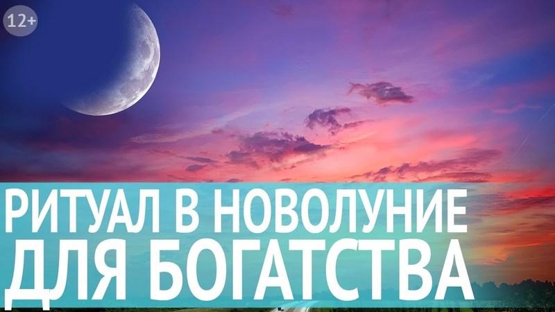 Сильный ритуал и заговор на большие деньги, который реально работает на Новолуние в июне 2019 года