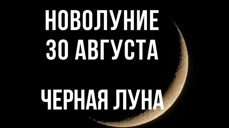 Когда будет Новолуние в августе 2019 года: точная дата, время, знак Зодиака