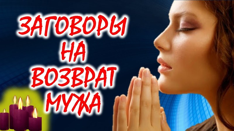 Сильный ритуал на возврат парня, мужа, жены, молитва вернуть мужа от соперницы