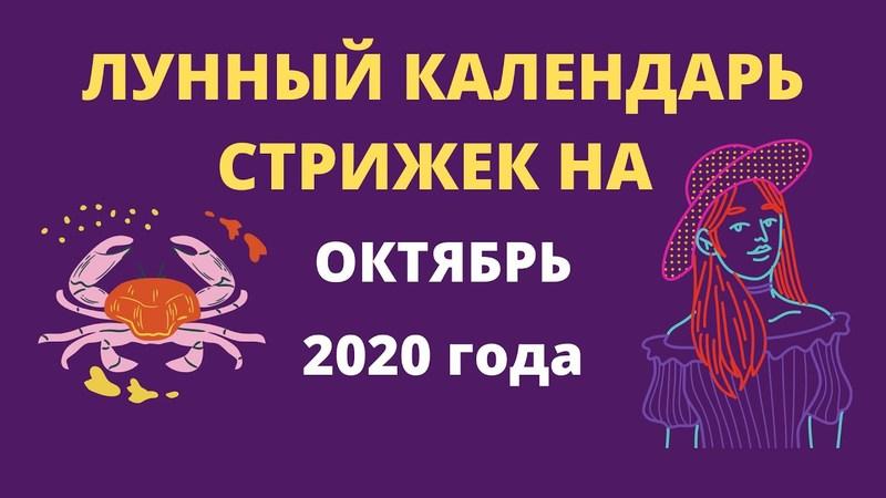 Лунный календарь стрижек на октябрь 2020 года