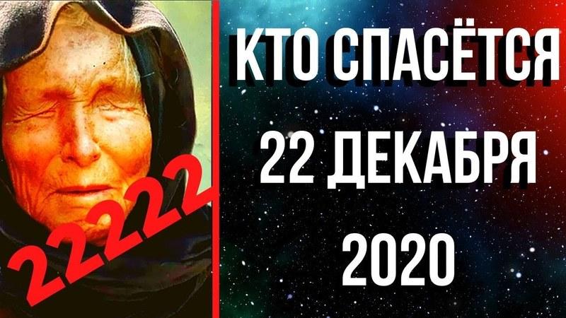 Что произойдет в декабре 2020 года
