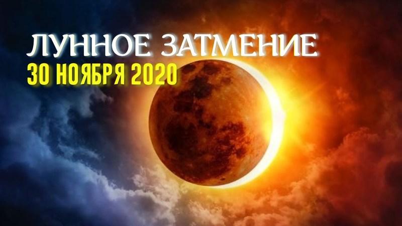 Полнолуние в ноябре 2020 года