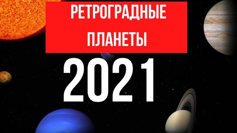 Ретроградный Меркурий в 2021 году