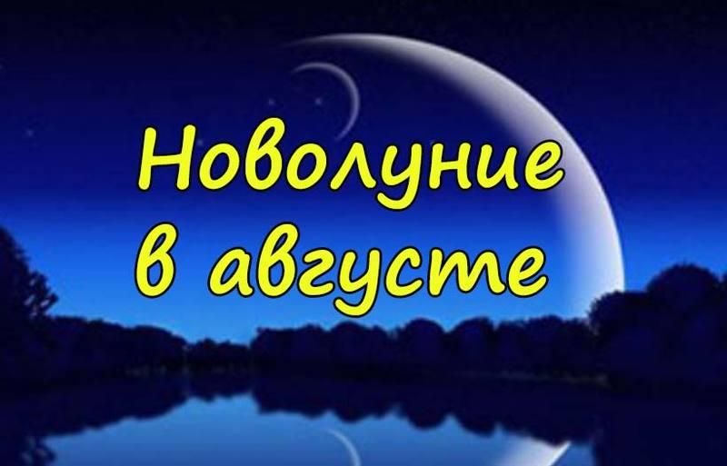 Черная Луна или второе Новолуние: астрологический прогноз на август 2019 года для всех знаков Зодиака