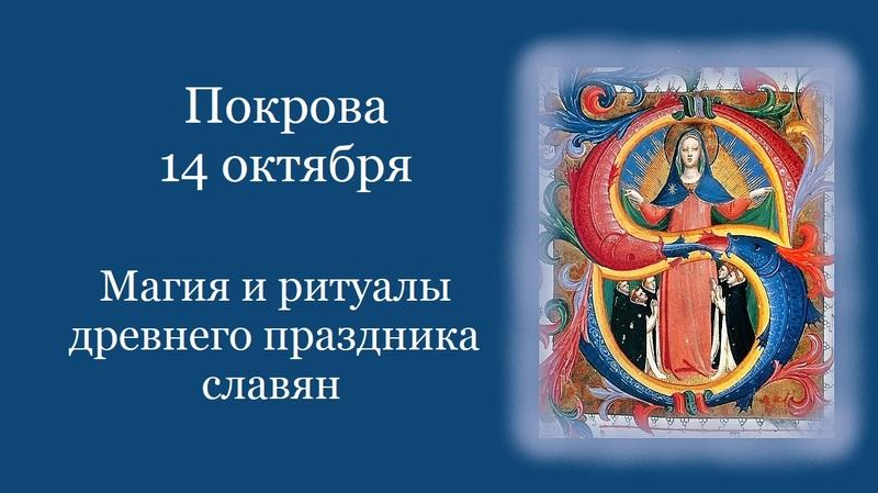 Самый сильный ритуал в Полнолуние на Покрова Пресвятой Богородицы