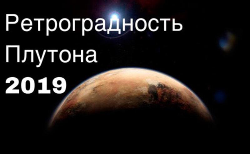 Ретроградный Плутон в апреле 2019 года для всех знаков Зодиака