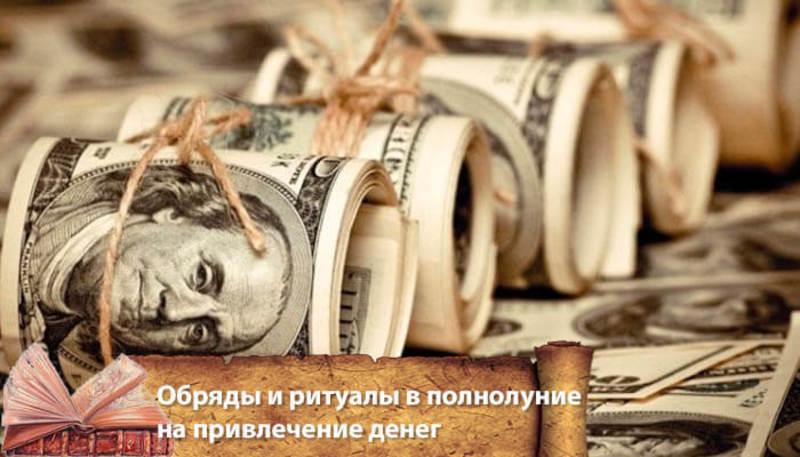Сильный ритуал и заговор на большие деньги, который реально работает в день, когда Полнолуние в мае 2019 года