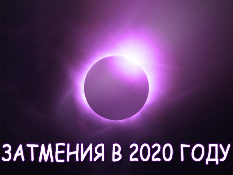 Полное солнечное затмение 2020: точная дата