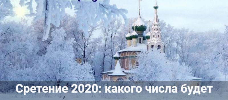 Сретение Господне февраль 2020: когда, точная дата