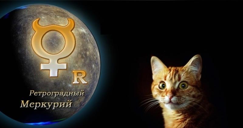 Ретроградный Меркурий 2020: когда, точна дата и время, календарь