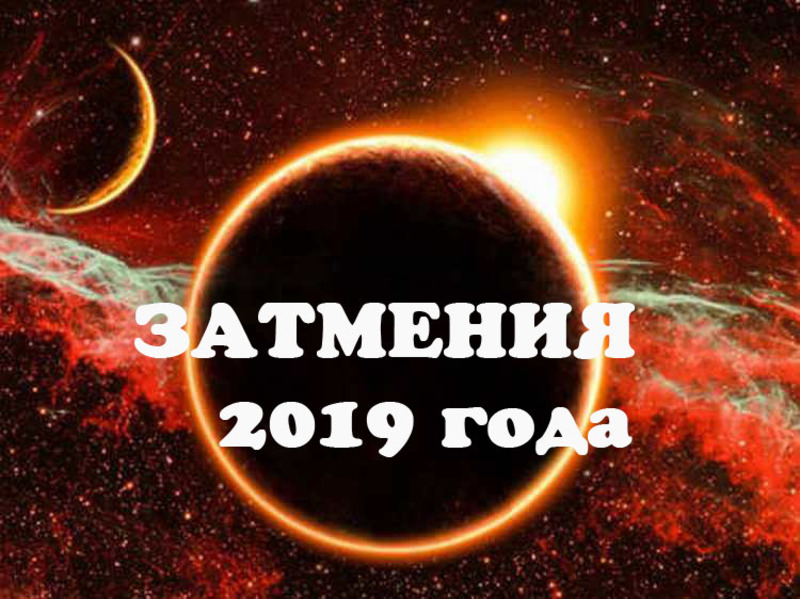 Когда солнечное затмение в 2019 году
