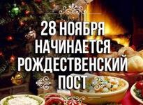 Рождественский пост 2020: когда, какого числа