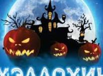Через сколько дней Хэллоуин 2020: точная дата