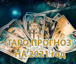 Индивидуальный Таро прогноз на 2021 год