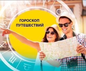 Индивидуальный гороскоп путешествий