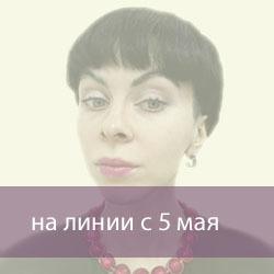 Елена Рираховская
